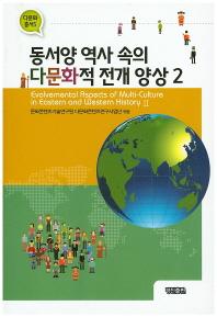 동서양 역사 속의 다문화적 전개 양상. 2