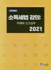 NCS반영 소득세법 강의: 이해와 신고 실무(2021)