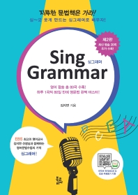 Sing Grammar(싱그래머)