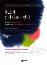 불교와 심리치료의 만남(DVD)