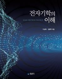 전자기학의 이해