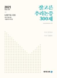 잘고른 추리논증 300제(2021)