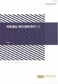 국제 통상 투자 법제 연구. 1