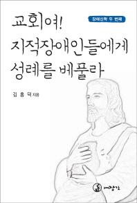 교회여 지적장애인에게 성례를 베풀라