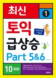 최신 토익 급상승. 1: Part 5&6 10회분