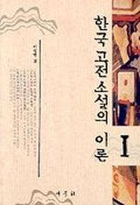한국고전 소설의 이론 1