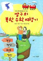 짱구의 북한 수학 여행기