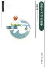 환경보전작용연구(인문사회과학총서 33)