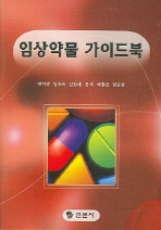 임상약물 가이드북