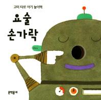 요술 손가락 (고미 타로 아기 놀이책)