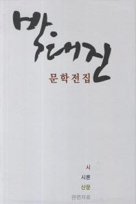 박태진 문학전집 세트