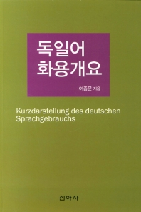 독일어 화용개요