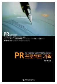 PR 프로젝트 기획