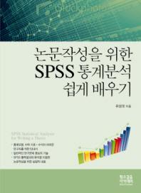 논문작성을 위한 SPSS 통계분석 쉽게 배우기