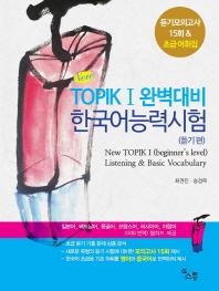 New TOPIK 1 완벽대비 한국어능력시험(듣기편)