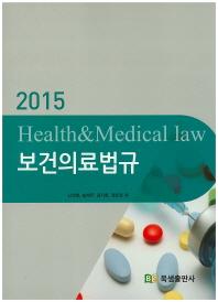 보건의료법규(2015)