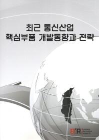 최근 통신산업 핵심부품 개발동향과 전략