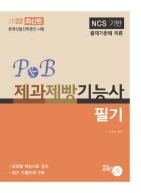 P&B 제과제빵기능사 필기(2022)