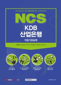 NCS KDB 산업은행 직업기초능력(2021)
