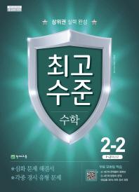 최고수준 초등 수학 2-2(2021)