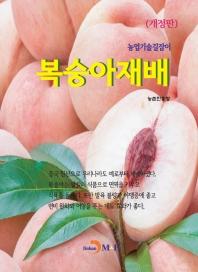복숭아재배(농업기술길잡이)