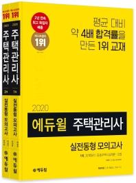 에듀윌 주택관리사 1ㆍ2차 실전동형 모의고사 세트(2020)