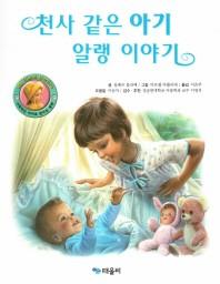 천사 같은 아기 알랭 이야기