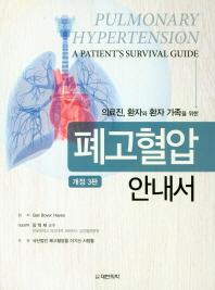의료진, 환자와 환자 가족을 위한 폐고혈압 안내서