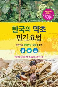 한국의 약초 민간요법