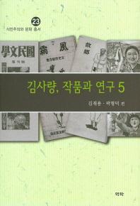 김사량, 작품과 연구. 5