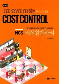 NCS 외식원가관리