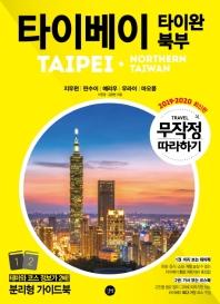 무작정 따라하기 타이베이 타이완 북부(2019-2020)