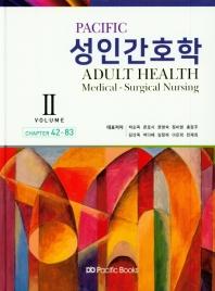 Pacific 성인간호학. 2