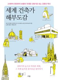 세계 건축가 해부도감