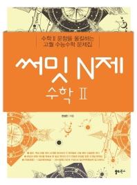 써밋 N제 고등 수학2(2021)