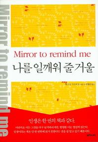 나를 일깨워 줄 거울