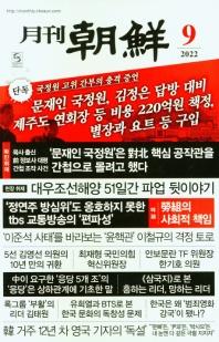월간 조선(2021년 9월호)