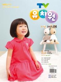 TV 유치원 콩다콩 영아용(2021년 6월호)