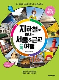 지하철로 떠나는 서울&근교여행