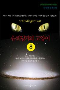 슈뢰딩거의 고양이8