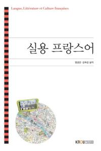 실용프랑스어(부록포함)(부록포함)