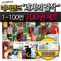 네버랜드세계의걸작그림책1-100 (100권세트)/상품권5만증정/작은집이야기,트럭,시공그림책,수상작그림책