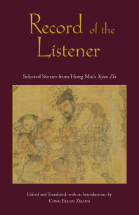 Record of the Listener