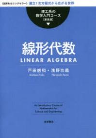 線形代數 (定評あるロングセラ-)連立1次方程式から廣がる世界 新裝版