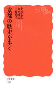 京都の歷史を步く