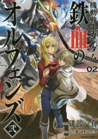 機動戰士ガンダム鐵血のオルフェンズ貳 02