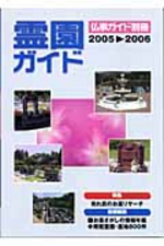 靈園ガイド お墓さがしの情報年鑑 2005-2006 首都圈版