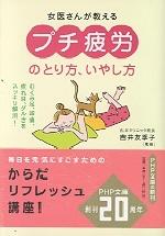 女醫さんが敎える「プチ疲勞」のとり方,いやし方 むくみ足,頭痛,疲れ目,ダルさをスッキリ解消!
