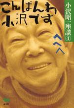小澤昭一座談 4