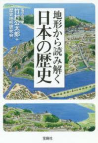 地形から讀み解く日本の歷史